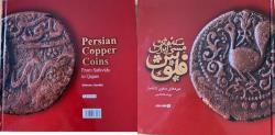 Ancient Coins - Item 3981 (BOOK)  Bahram Ala'edini بهرام علاء الدینی Persian Copper Coins: from Safavids to Qajars Yassavoli Publications, Tehran, 2013. Hardcover. 162 pages Hard to Find