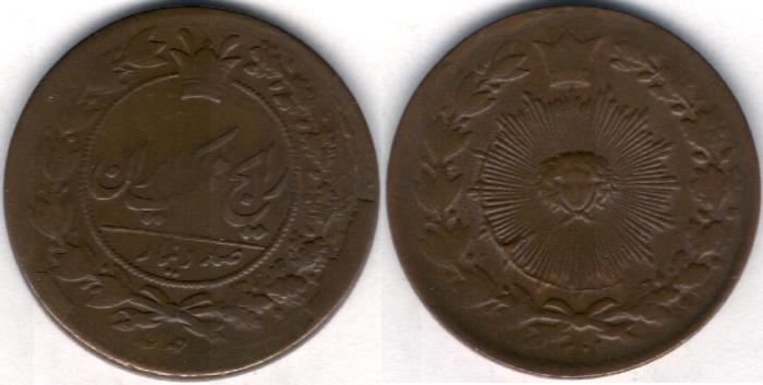 World Coins - Item #35349 Qajar (Iranian dynasty) temp. Naser al-Din Shah (AH 1264-1313) copper 100 dinars, Tehran, 1302 AH (1884), very rare for this year! KM 885
