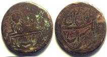 Ancient Coins - Item #4522, Persian civic copper coin, Qajar falus (fulus), 1272AH, Lion seated, scarce