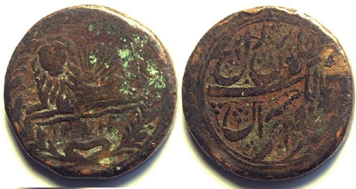 World Coins - Item #4522, Persian civic copper coin, Qajar falus (fulus), 1272AH, Lion seated, scarce