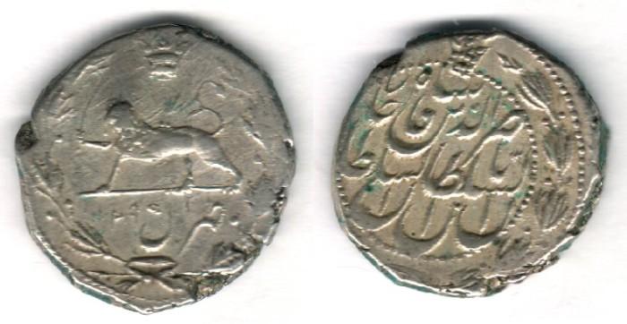 World Coins -      Item #35329 Qajar (Iranian Dynasty) Nasir al-Din Shah (AH 1264-1313) SILVER Qiran, Tehran طهران  AH1295, SUN & LION, VERY RARE, KM 845.2 (One yea