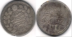 Ancient Coins - ITEM #5421 China Sinklang  Kuang-hsu (AD 1875-1908) SILVER 5 miscals, Kashgar mint, KM Y-19a 1