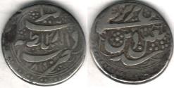 Ancient Coins - ITEM #35363 Barakzai (AFGHANISTAN)  Sher Ali Khan (AH 1280-1296) SILVER KIRAN (KRAN), Herat AH1289. ALBUM 3167A, KM #414
