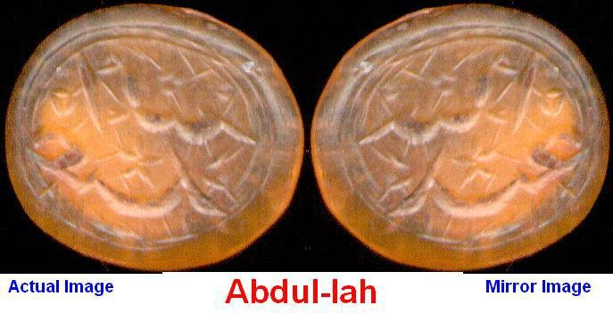 "Ancient Coins - Seal-stone agate with Arabic legend ""ABDUL-LAH"" Nasta'liq style, ideal as a ring-stone for someone with the same name"