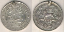 Ancient Coins -     Item #35332 Qajar (Persian Dynasty) Nasir Din Shah (AH 1264-1313) VERY RARE silver medal of Honor & Merit, dated 1300AH (1883)