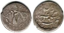 Ancient Coins - ITEM #35390 QAJAR (Iranian DYNASTY) NASIR DIN SHAH (AH 1264-1313) ½ KRAN, QAZVIN ND (PORTRAIT TYPE), KM #828, ALBUM #2935 RARE MINT