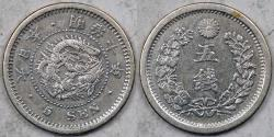 World Coins - JAPAN, Mutsuhito, Year 10 (1877) 5 Sen, Choice Very Fine