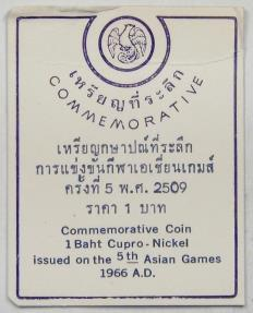 World Coins - THAILAND - Kingdom, Rama IX, BE2509 (1966) Baht, Choice BU