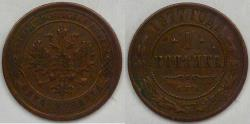 World Coins - RUSSIA - Empire, Alexander II, 1877 CПБ Kopek, Choice Very Fine