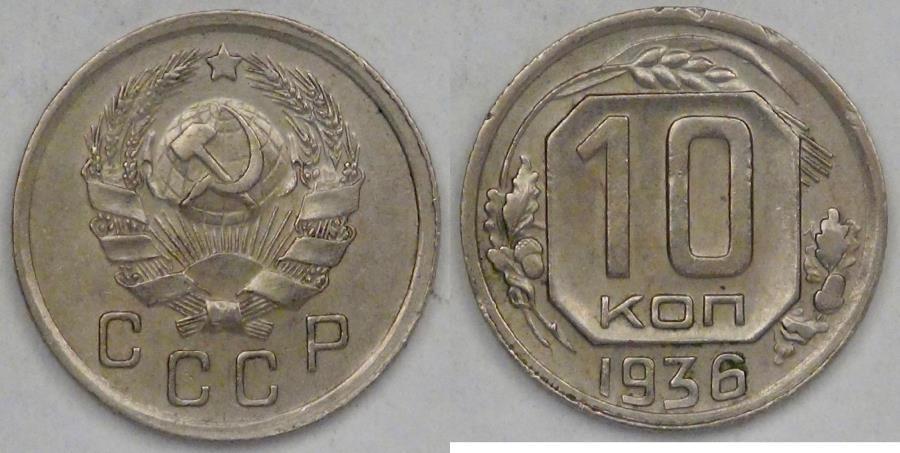 World Coins - RUSSIA - U.S.S.R., 1936, 10 Kopeks, Extra Fine
