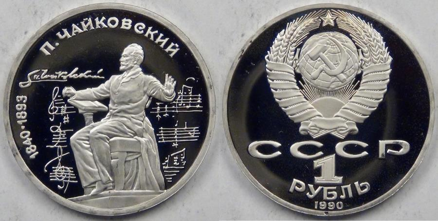 World Coins - RUSSIA - U.S.S.R., 1990 Rouble, Gem Proof