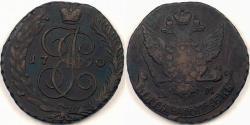 World Coins - RUSSIA - Empire, Catherine II, 1790 AM, 5 Kopeks, Very Fine