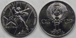 World Coins - RUSSIA - U.S.S.R., 1975 Rouble, BU