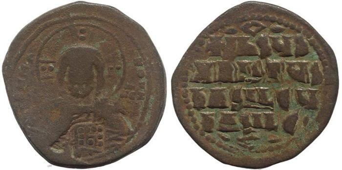 Ancient Coins - Byzantine coin of Basil II and Constantine VIII Ae 31 follis - Jesus Christ