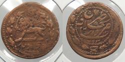 World Coins - IRAN: AH 1293 (1876-1877) 50 Dinars