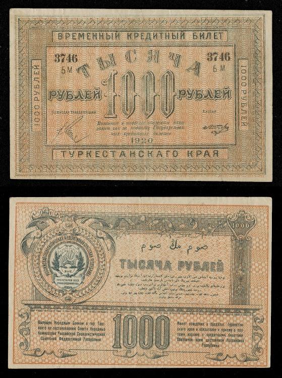 World Coins - RUSSIA Turkestan District 1920 1000 Rubles XF/AU