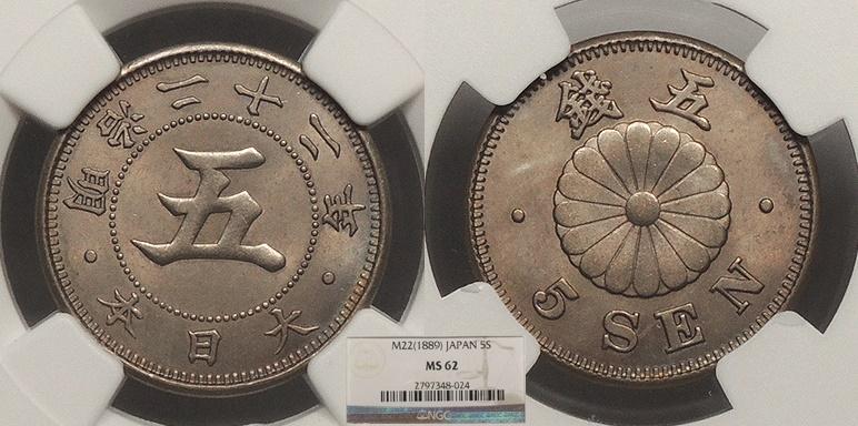 World Coins - JAPAN Mutsuhito (Meiji) M 22 (1889) 5 Sen NGC MS-62