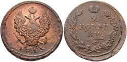 World Coins - RUSSIA: 1813 EM HM 2 Kopeks