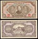 World Coins - CHINA Japanese Puppet Banks Central Reserve Bank of China 1943 500 Yuan EF