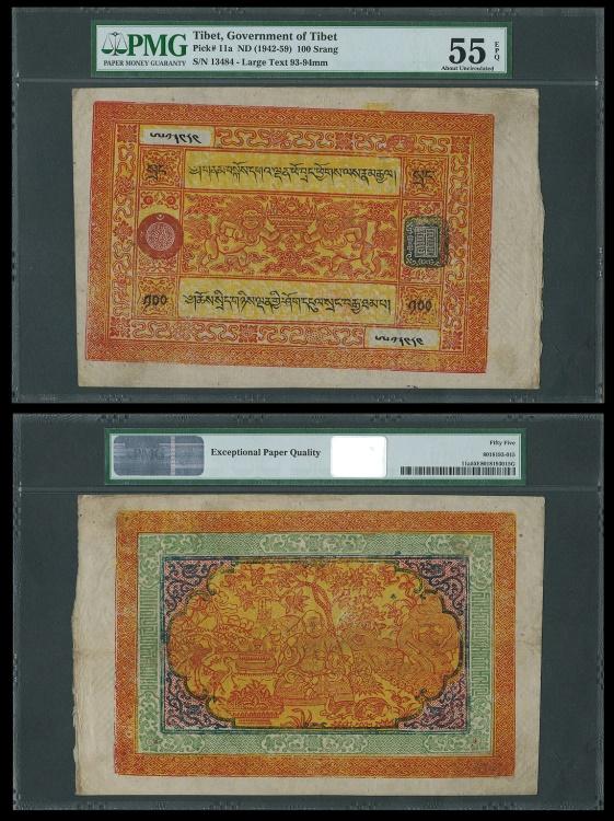 World Coins - TIBET Government of Tibet 1942-59 One Hundred Srang PMG 55 EPQ