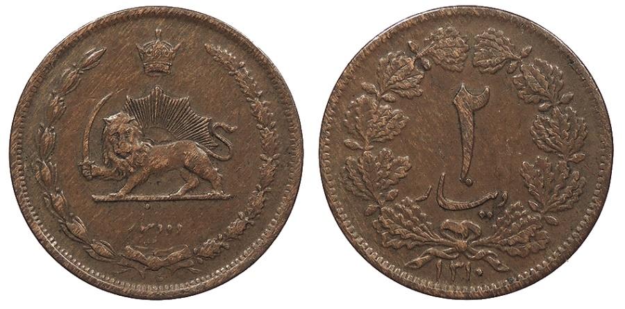 World Coins - Reza Shah SH 1310 (1931) 2 Dinars EF