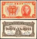 World Coins - CHINA Central Bank of China 1936 Yuan AU/UNC