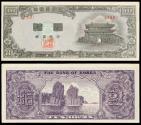World Coins - KOREA Bank of Korea Yr. 4288 (1954) 10 Hwan AU