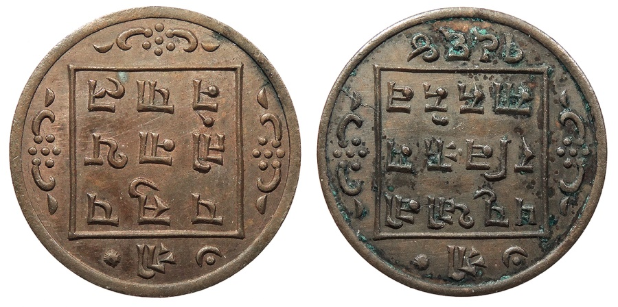 World Coins - NEPAL: VS1964 (1907) 2 Paisa