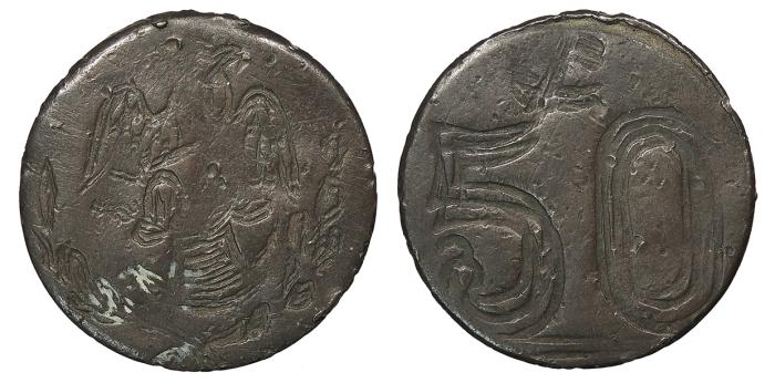 World Coins - MEXICO Amecameca Mexican Revolution ND 50 Centavos EF