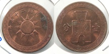 World Coins - CHINA: 1936 1 Cent