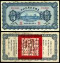 World Coins - CHINA Chilhli Provincial Bank of Chihli. Year 17 (1928) 10 Yuan Fine+