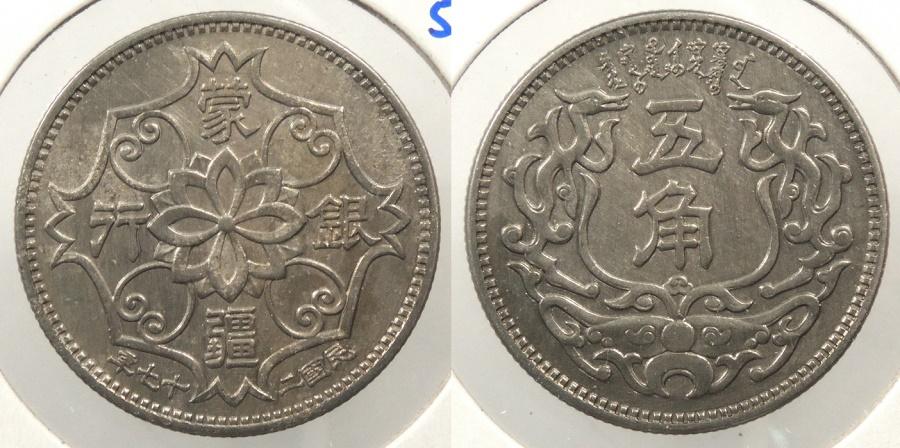World Coins - CHINA: Mengchiang Yr. 27 (1938) 5 Chiao
