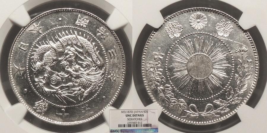 World Coins - JAPAN Mutsuhito (Meiji) M 3 (1870) 50 Sen NGC UNC