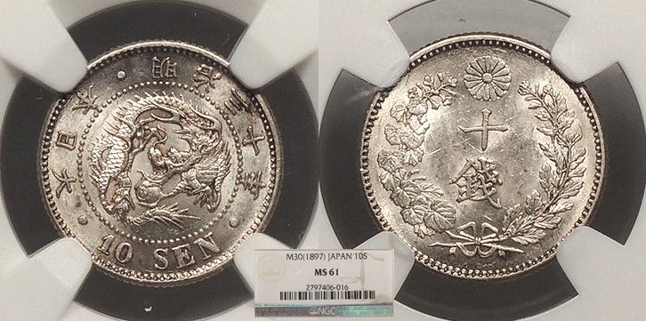 World Coins - JAPAN Mutsuhito (Meiji) M 30 (1897) 10 Sen NGC MS-61