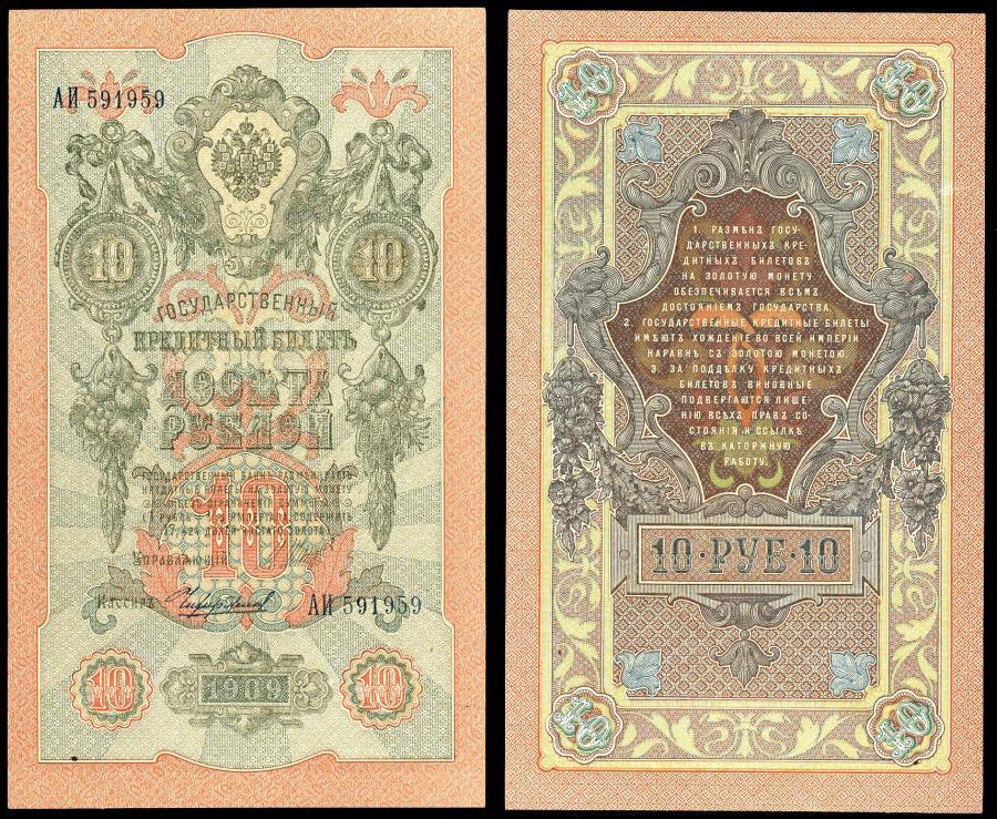 World Coins - RUSSIA Gosudarstvenniy Bank 1909 10 Rubley AU