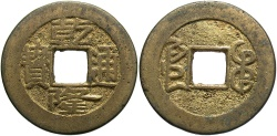 World Coins - CHINA: 1820s Cash