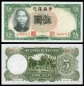 World Coins - CHINA Central Bank of China 1936 5 Yuan AU/UNC