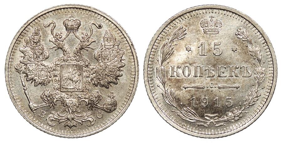World Coins - RUSSIA Nicholas II 1915-BC 15 Kopeks BU
