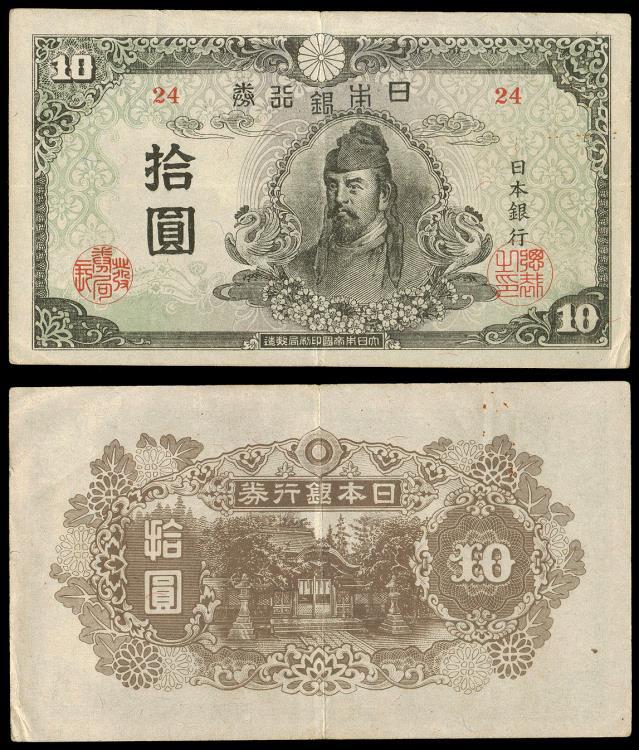 World Coins - JAPAN Bank of Japan ND (1945) 10 Yen