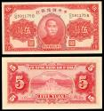 World Coins - CHINA Japanese puppet banks. Central Reserve Bank of China 1940 5 Yuan Choice AU