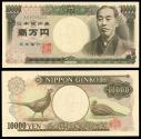 World Coins - JAPAN Bank of Japan ND (1993-2003) 10000 Yen AU