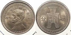 World Coins - CHINA: Yr31 (1942) 20 Fen