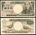 World Coins - JAPAN Bank of Japan ND (1993-2003) 10000 Yen Choice AU