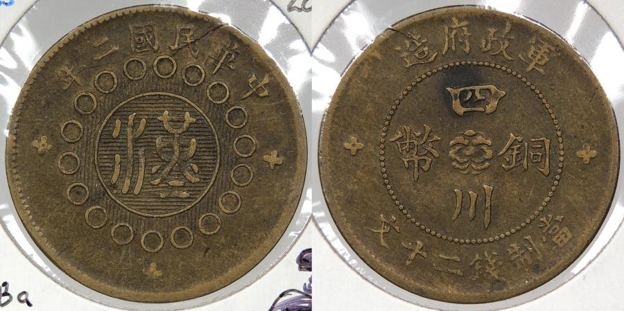 World Coins - CHINA: Szechuan Yr.2 (1913) 20 Cash