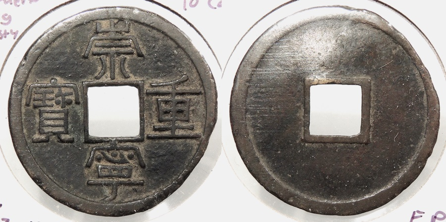 World Coins - CHINA: Northern Song Dynasty 1101-1125 Emperor Hui Zong 10 Cash