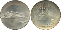 World Coins - ISRAEL: 1965 17th Anniversary of Independence 5 Lirot