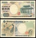 World Coins - JAPAN Bank of Japan ND (2000) 2000 Yen AU/UNC