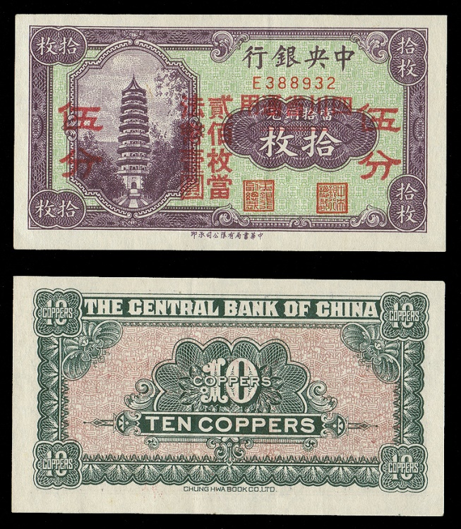 World Coins - CHINA Central Bank of China 1928 Ten Coppers AU