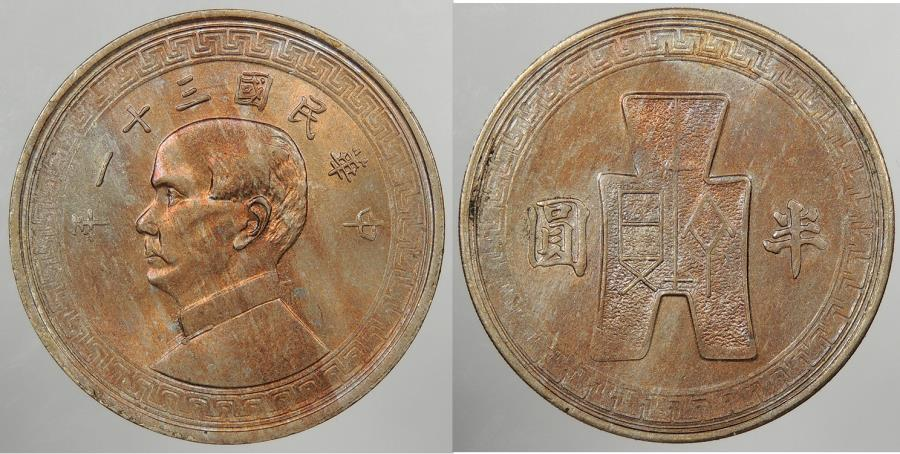 World Coins - CHINA: Yr 31 (1942) 50 Cents