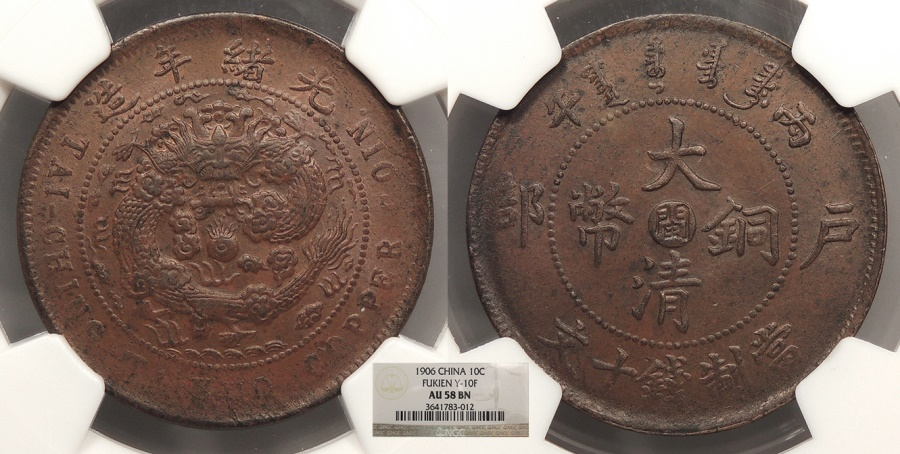 World Coins - CHINA Fukien Kuang-hsü CD 1906 10 Cash NGC AU-58 BN